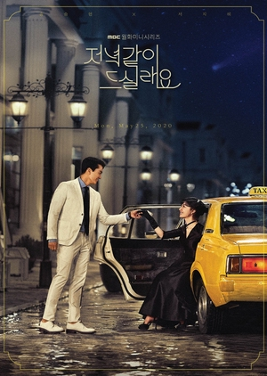 Korean Drama 저녁 같이 드실래요 / Would You Like To Have Dinner Together