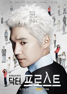 Korean Drama 닥터 프로스트 / Dr. Frost / Doctor Frost