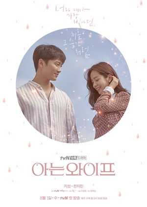 Korean Drama  아는 와이프 / Familiar Wife / Knowing Wife / Wife that I Know / The Wife I Know