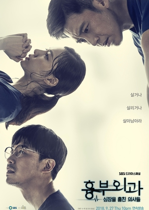 Korean Drama 흉부외과 / Heart Surgeons / Two Lives One Heart / Thoracic Surgery / Cardiothoracic Surgery