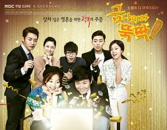 Korean Drama 금 나와라, 뚝딱! / I Summon You, Gold! / Let The Gold Come Forth / Show Me the Gold / Gold, Out!