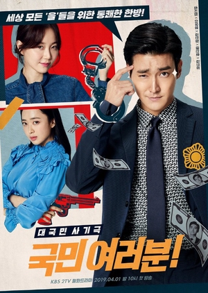 Korean Drama 국민 여러분 / My Fellow Citizens / Dear Citizens / People of the Country
