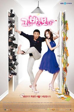 Korean Drama 그바보 / The Accidental Couple / While I Was Looking / That Dummy / 식스먼스 / Six Months