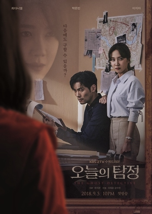 Korean Drama 오늘의 탐정 / The Ghost Detective / Today's Detective / Today's Private Investigator