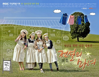 Korean Drama 전설의 마녀 / The Legendary Witch / The Legend of the Witch