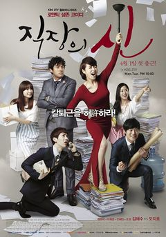 Korean Drama 직장의 신 / The Queen of Office / God of the Workplace / Office God