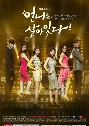 Korean Drama 언니는 살아있다 / Unni is Alive / Sister is Alive / Band of Sisters