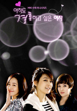 Korean Drama 아직도 결혼하고 싶은 여자 / Still, Marry Me / City Lovers / The Marrying Type / I Want To Get Married
