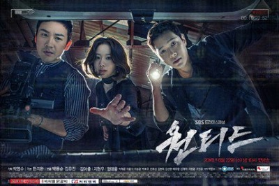 Korean Drama 원티드 / Wanted / The Reality Show—Wanted
