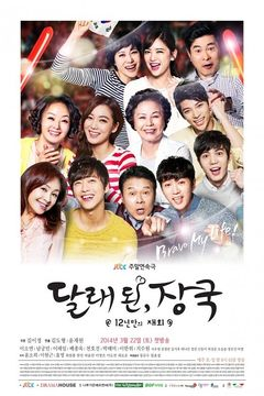 Korean Drama 달래 된, 장국: 12년만의 재회 / Wild Chives and Soy Bean Soup: 12 Years Reunion /  Jang Gook Becomes Dallae / Wild Chives and Tofu Soup